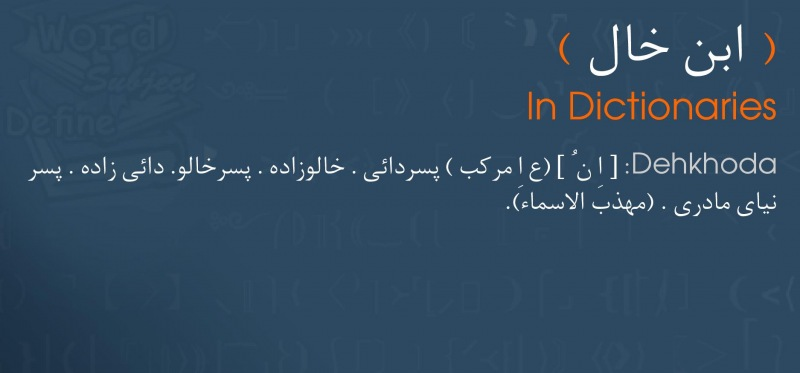 meaning ابن خال