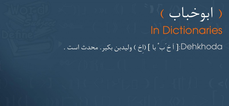 meaning ابوخباب