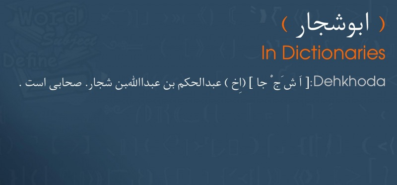 meaning ابوشجار