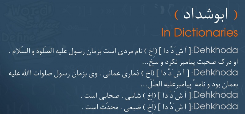 meaning ابوشداد