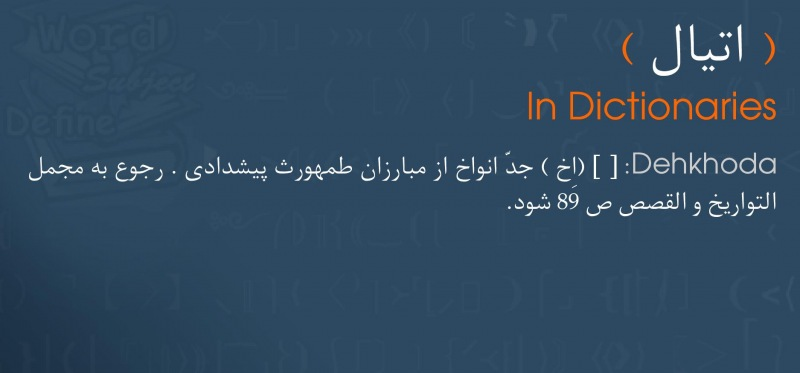 meaning اتیال