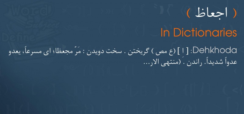 meaning اجعاظ
