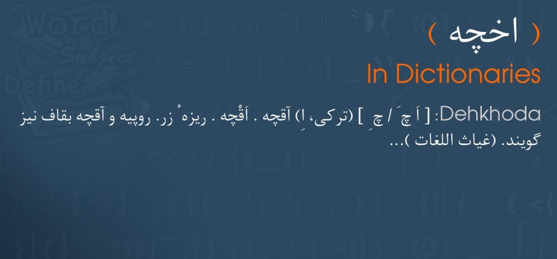 meaning اخچه