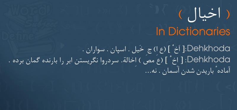 meaning اخیال
