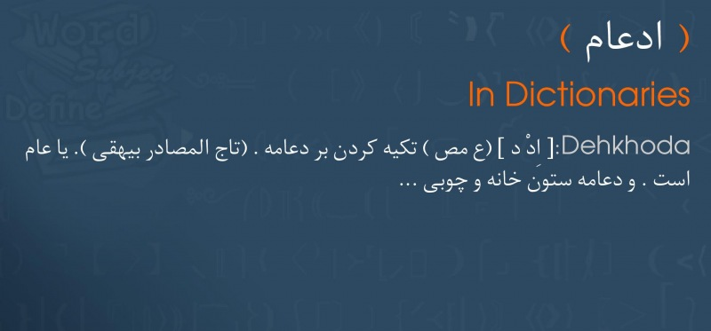 meaning ادعام