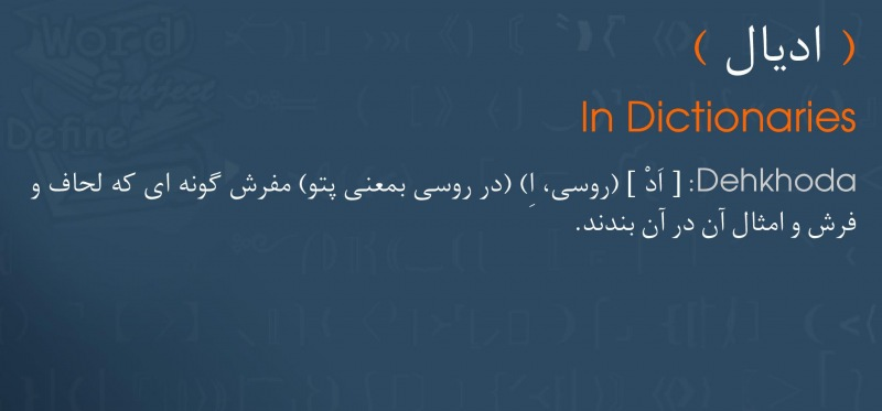 meaning ادیال