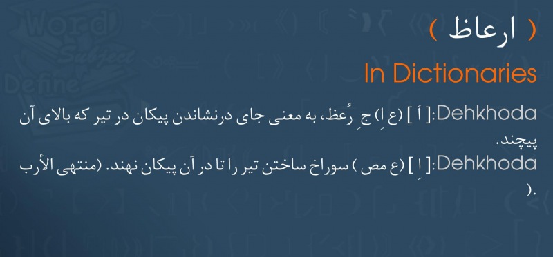 meaning ارعاظ