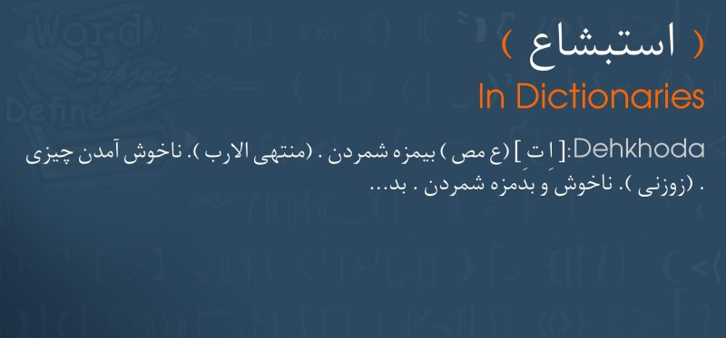 meaning استبشاع
