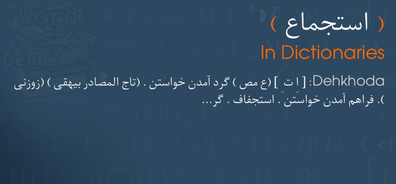 meaning استجماع