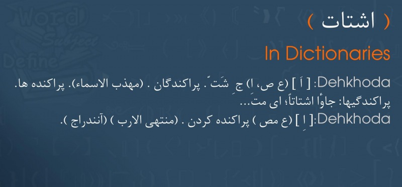 meaning اشتات