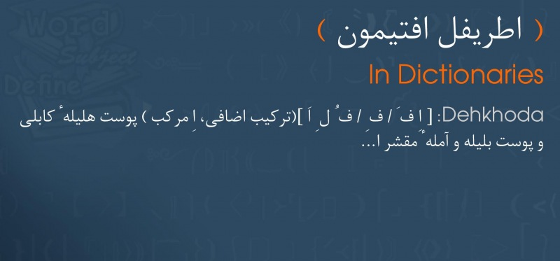 meaning اطریفل افتیمون