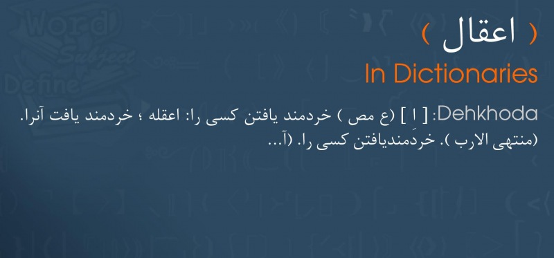 meaning اعقال