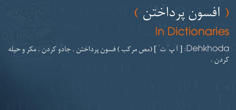 meaning افسون پرداختن