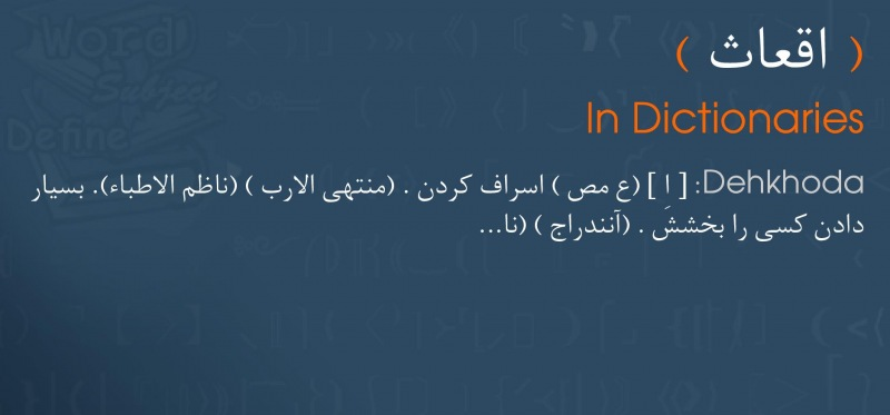 meaning اقعاث
