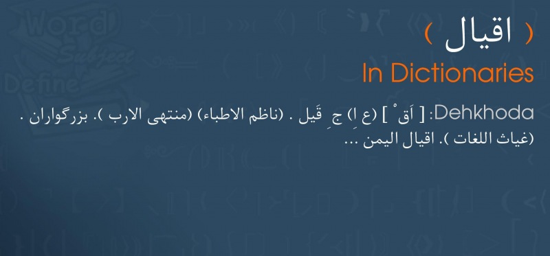 meaning اقیال