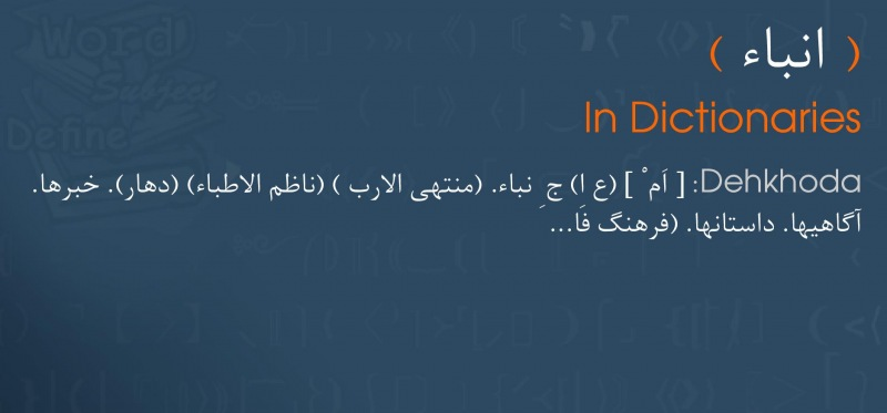 meaning انباء