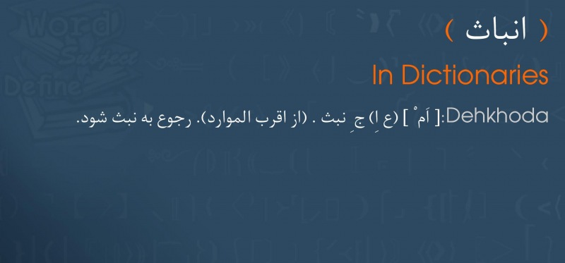 meaning انباث