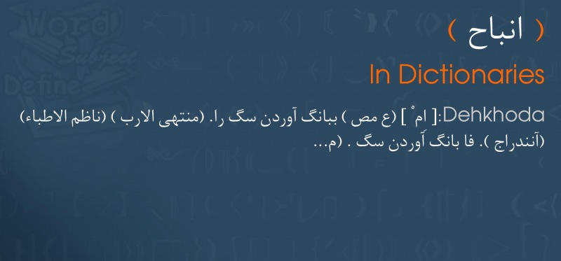 meaning انباح