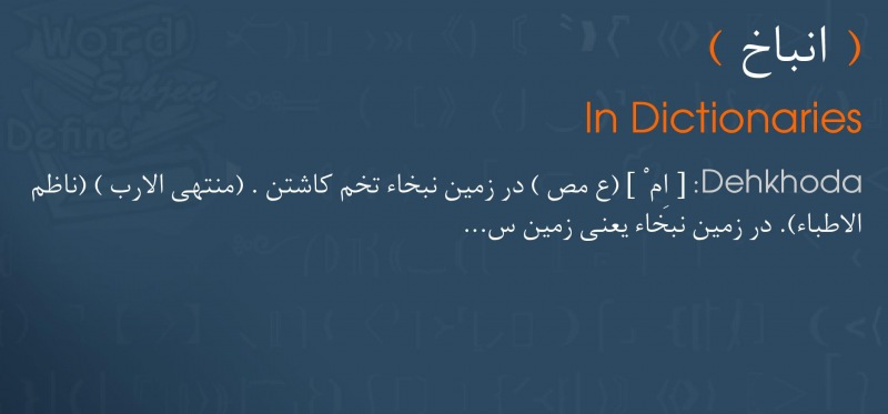 meaning انباخ
