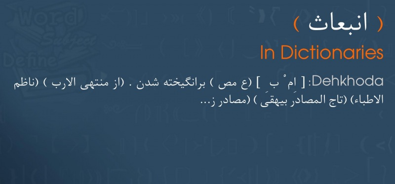 meaning انبعاث