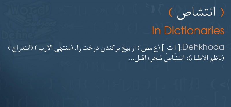 meaning انتشاص