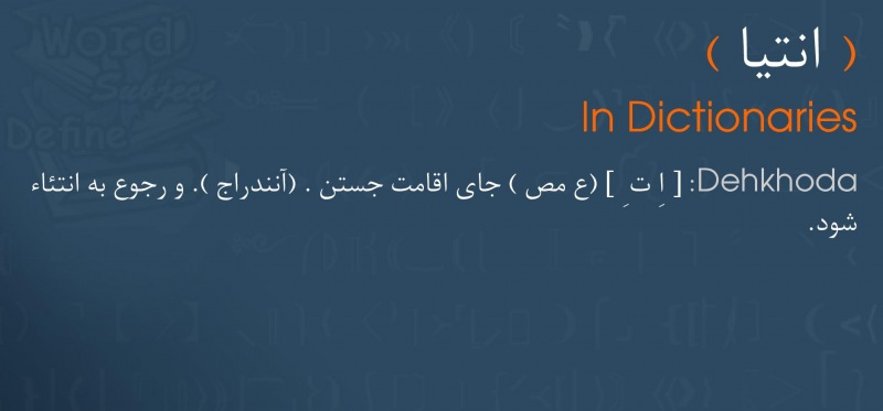 meaning انتیا
