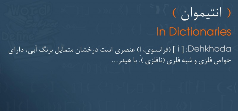 meaning انتیموان