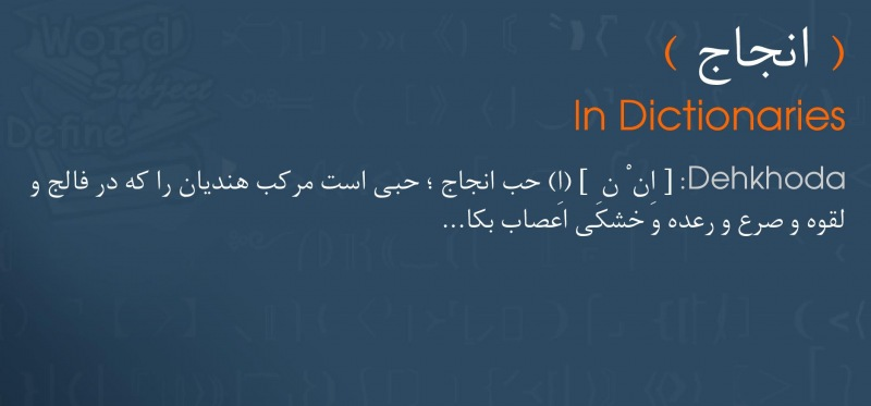 meaning انجاج