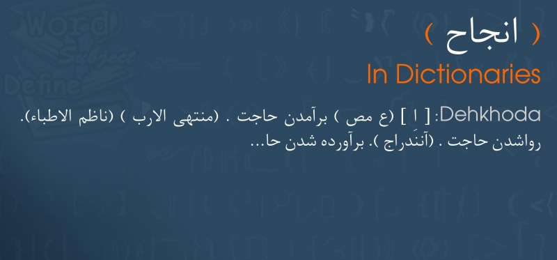meaning انجاح