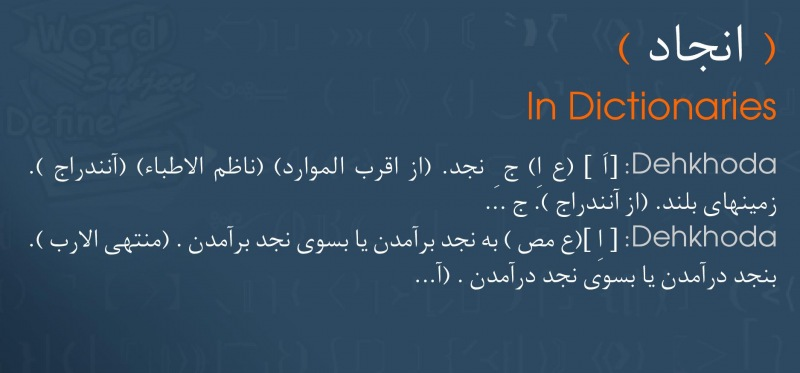 meaning انجاد