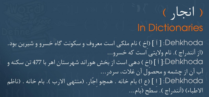 meaning انجار