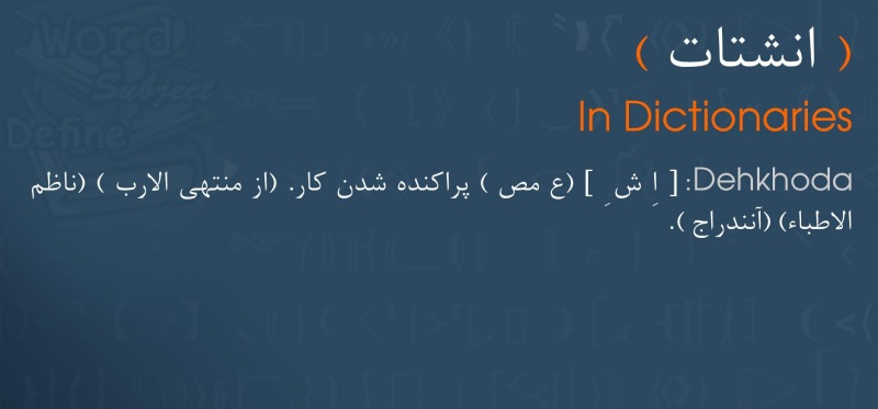 meaning انشتات