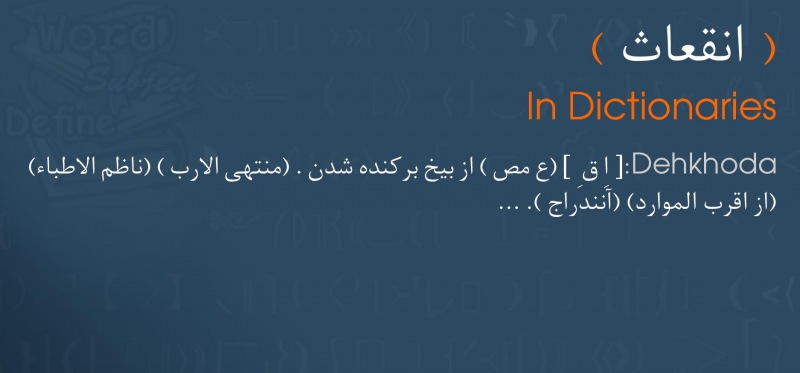 meaning انقعاث