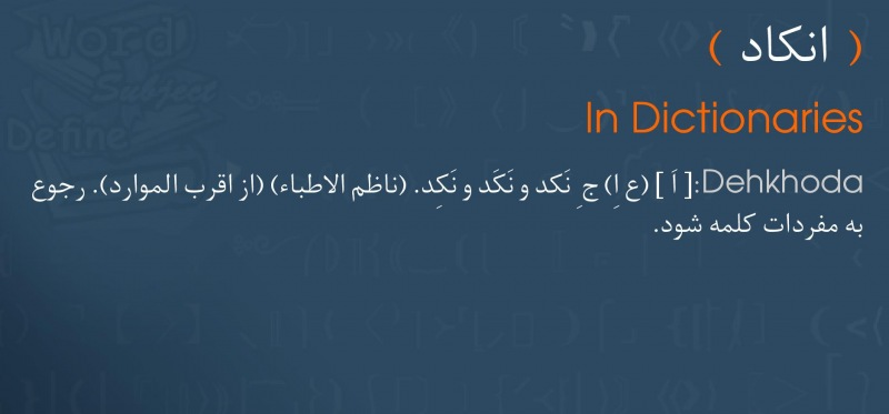 meaning انکاد