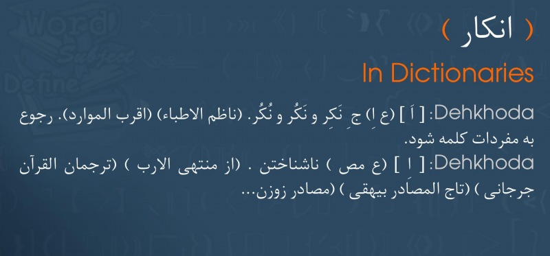 meaning انکار