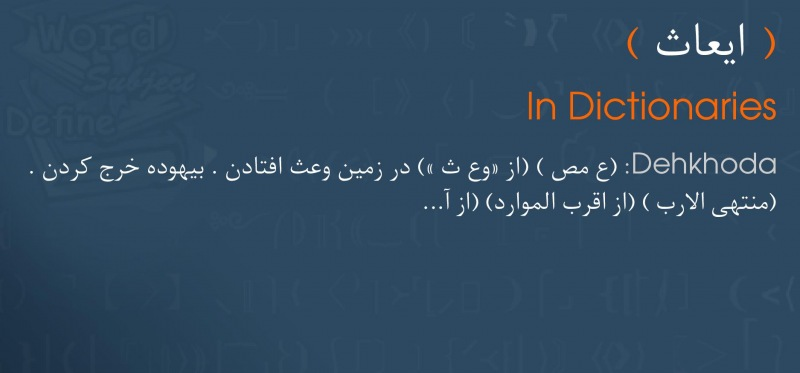 meaning ایعاث