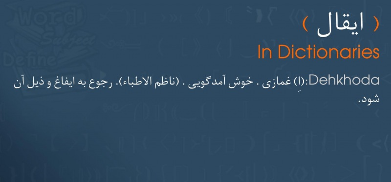 meaning ایقال