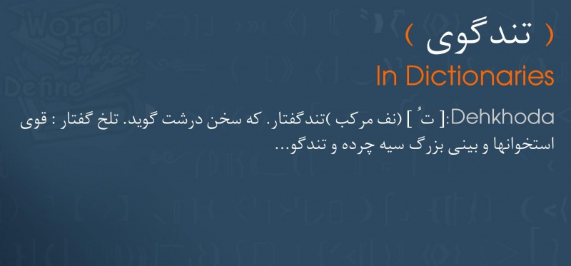meaning تندگوی