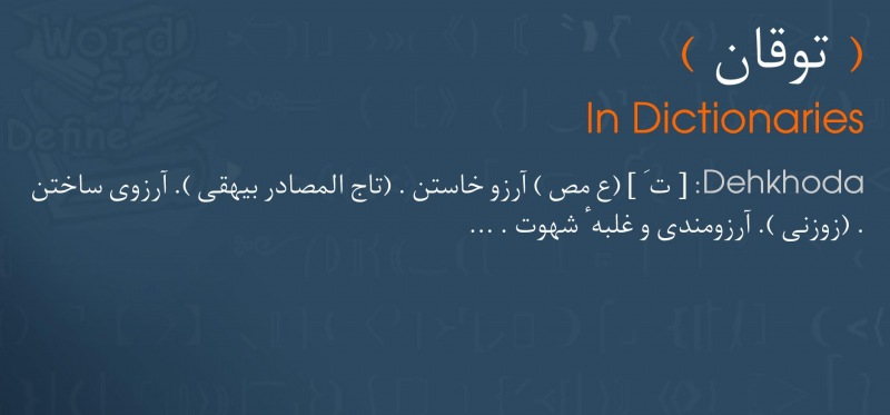 meaning توقان