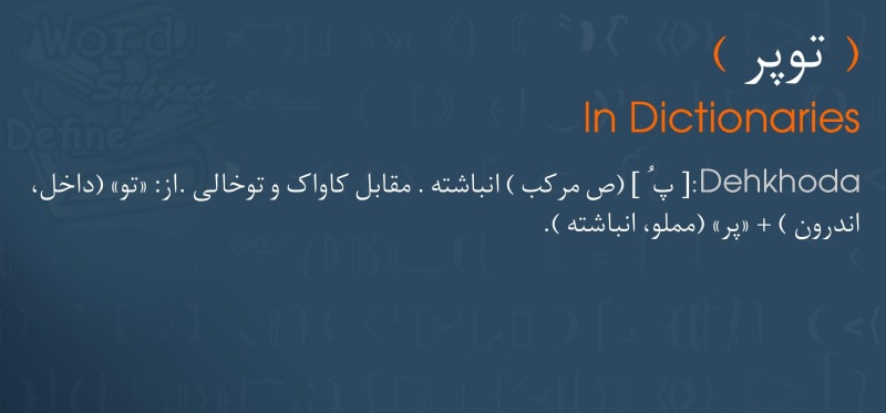 meaning توپر