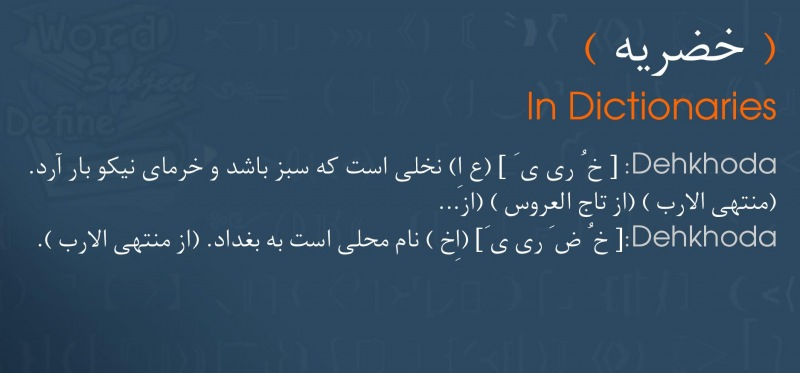 meaning خضریه
