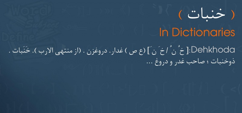 meaning خنبات
