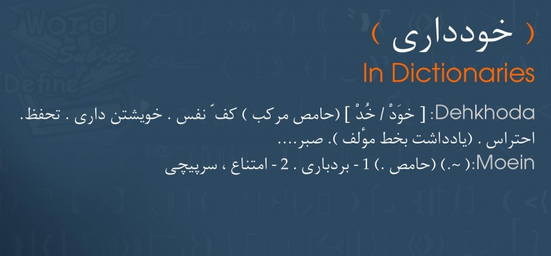 meaning خودداری