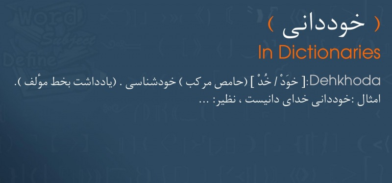 meaning خوددانی