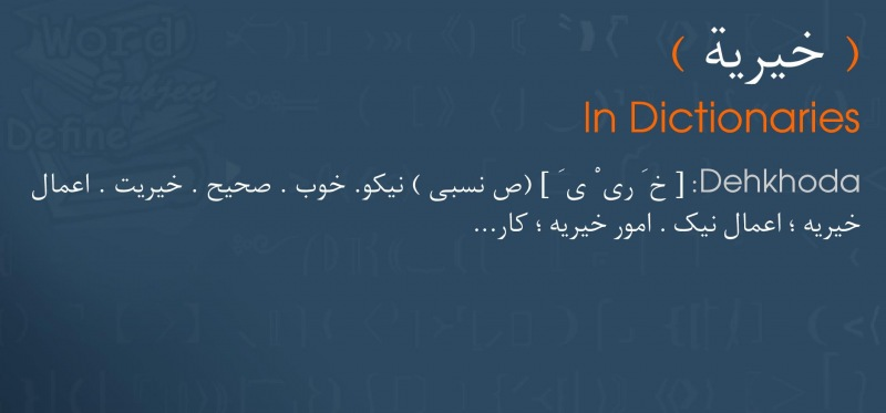 meaning خیریة
