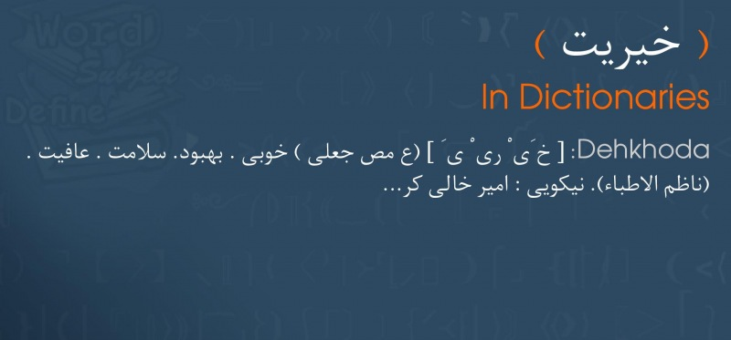 meaning خیریت