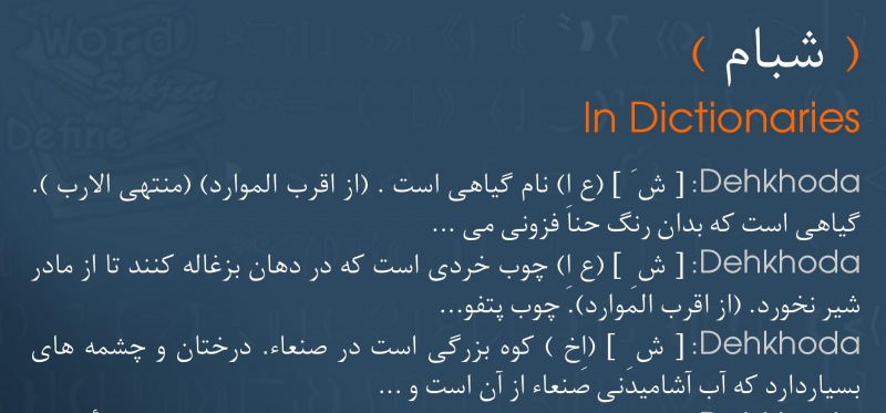 meaning شبام