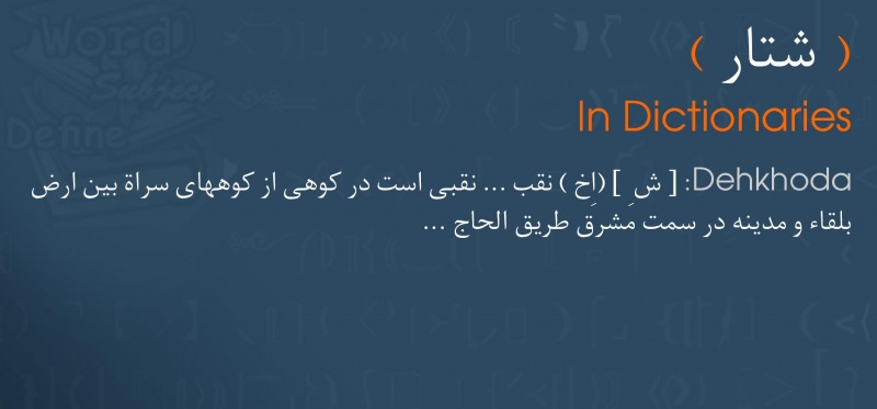 meaning شتار
