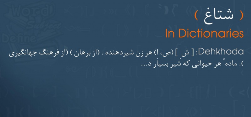 meaning شتاغ