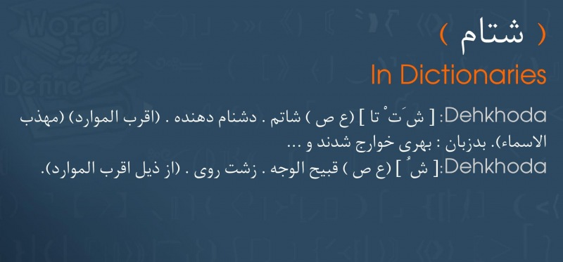 meaning شتام